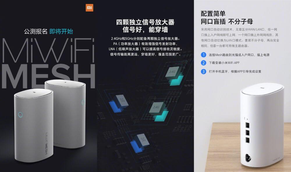 Xiaomi MiWiFi mesh