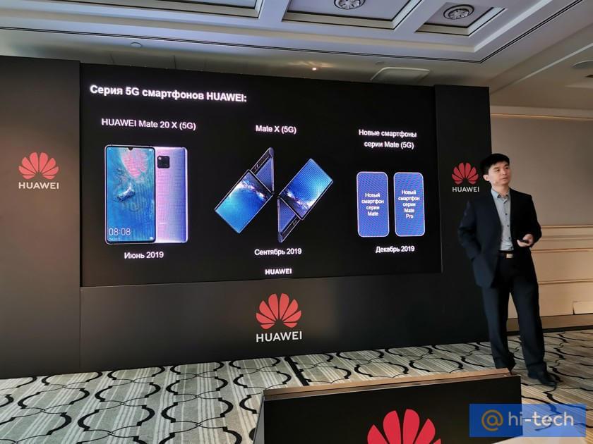 Huawei smartfony 5G